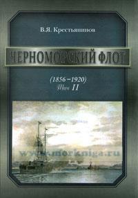 Черноморский флот. 1856-1920 годы. Том 2