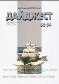 ВМС и кораблестроение. Дайджест зарубежной прессы (по материалам зарубежных источников). Вып. 53-54