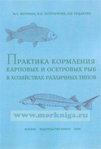 Практика кормления карповых и осетровых рыб в хозяйствах различных типов