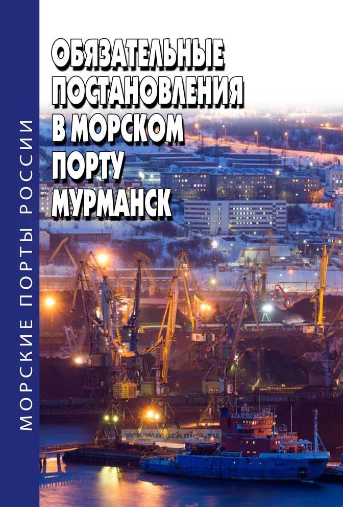 Обязательные постановления в морском порту Мурманск
