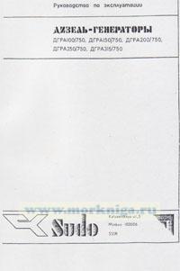 Дизель-генераторы ДГРА100/750, ДГРА150/750, ДГРА200/750, ДГРА250/750, ДГРА315/750. Руководство по эксплуатации