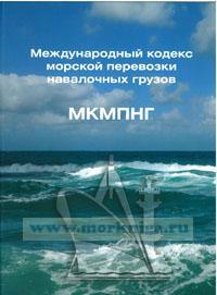 Международный кодекс морской перевозки навалочных грузов (МКМПНГ) с поправкой и дополнением. В 2-х книгах. International maritime solid bulk cargoes code (IMSBC code) incorporating amendment 01-11 and supplement