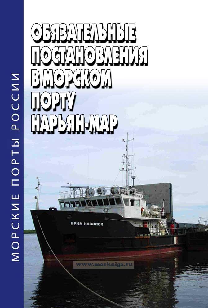 Обязательные постановления в морском порту Нарьян-Мар