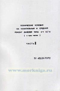 Технические условия на капитальный и средний ремонт дизелей типа 6Ч 12/14. В трех частях. Часть III. ТУ 452.01-71УР2