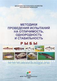 Методики проведения испытаний на отличимость, однородность и стабильность. Рыбы