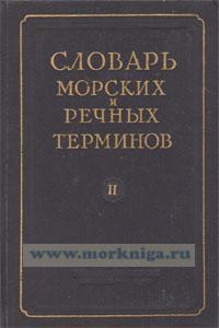 Словарь морских и речных терминов. Том 2, Н-Я.