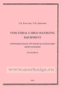 Industrial cargo handling equipment. Промышленное грузообрабатывающее оборудование: практикум