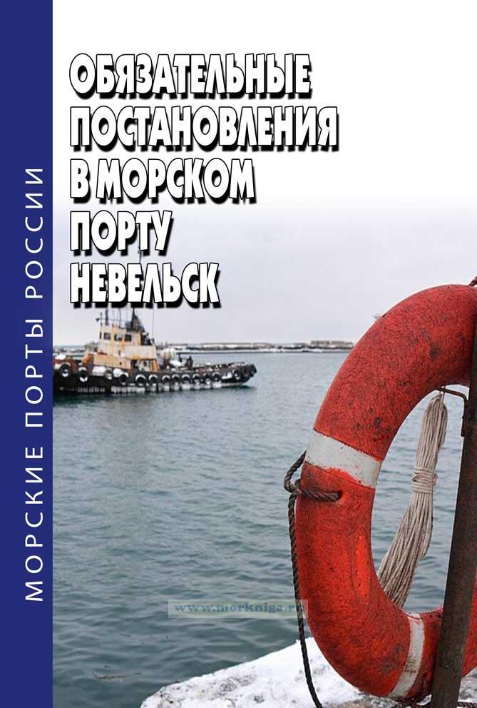 Обязательные постановления в морском порту Невельск 2020 год. Последняя редакция