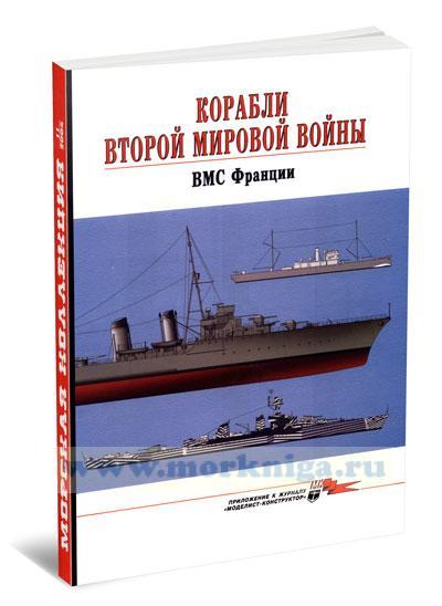Корабли Второй мировой войны. ВМС Франции. Морская коллекция №11 (2004)