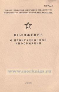 Положение о навигационной информации. Адм. № 9022