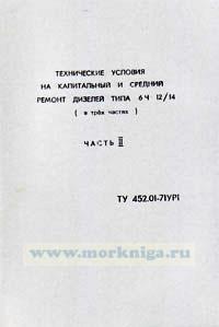 Технические условия на капитальный и средний ремонт дизелей типа 6Ч 12/14. В трех частях. Часть II. ТУ 452.01-71УР1