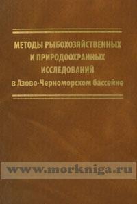Методы рыбохозяйственных и природоохранных исследований в Азово-Черноморском бассейне