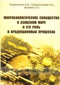 Микробиологическое сообщество в Азовском море и его роль в продукционных процессах