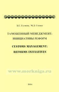 Таможенный менеджмент: инициативы реформ. Customs management: reforms initiatives: практикум на английском языке