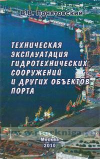Техническая эксплуатация гидротехнических сооружений и других объектов порта