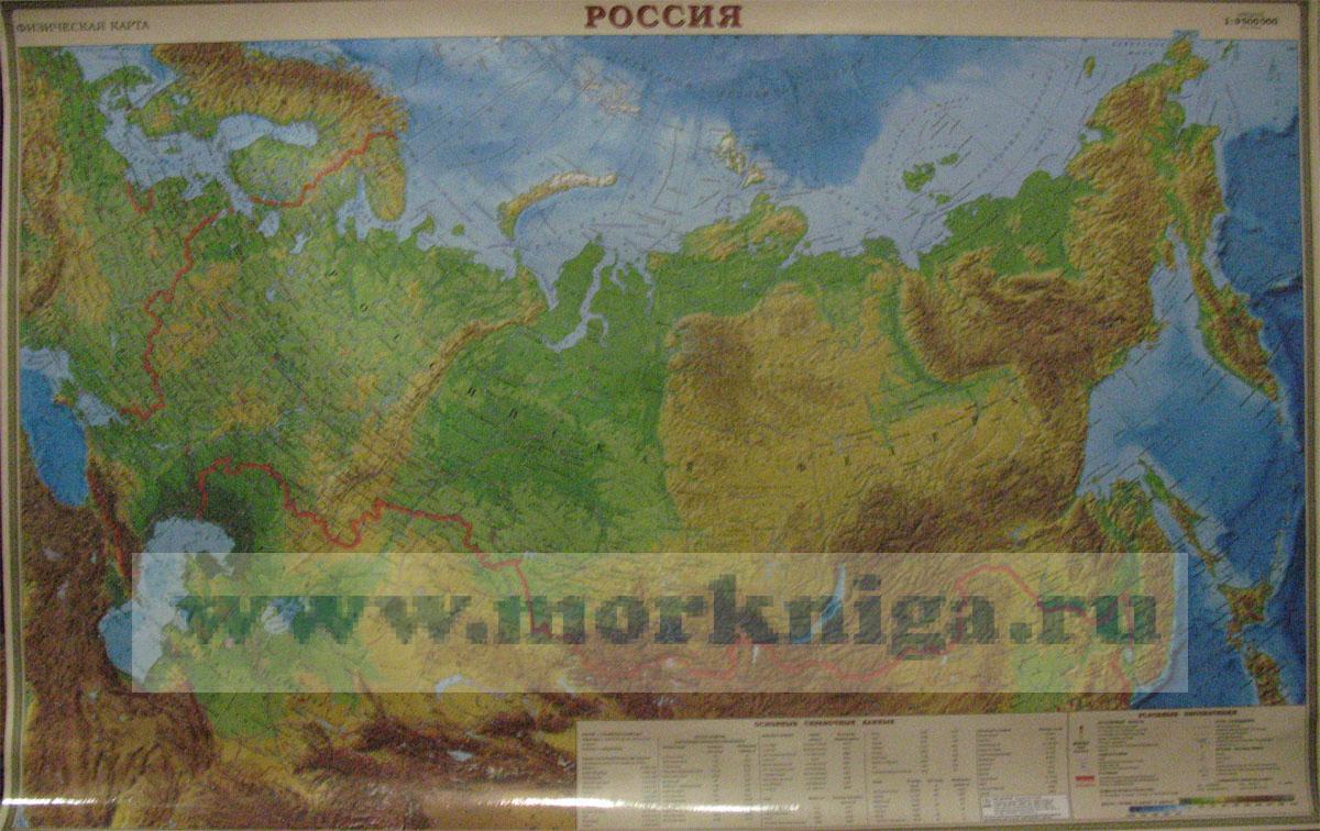 Россия. Физическая карта 1:9,5м (лам., глянц.).+ Мир. Физическая карта 1:47м (лам., глянц.)