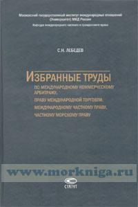 Избранные труды по международному коммерческому арбитражу, праву международной торговли, международному частному праву, частному морскому праву