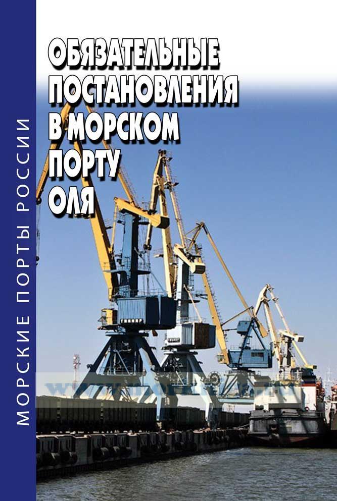 Обязательные постановления в морском порту Оля