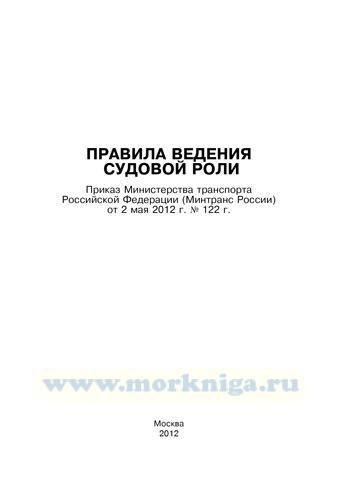 Правила ведения судовой роли (Приказ Минтранса РФ от 02.05.2012 г. № 122)