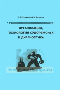 Организация, технология судоремонта и диагностика: учебное пособие
