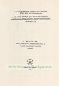 Руководство по надзору за маломерными судами рыбопромыслового флота России