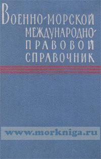 Военно-морской международно-правовой справочник