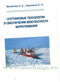 Спутниковые технологии в обеспечении безопасности мореплавания: монография
