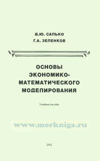 Основы экономико-математического моделирования: учебное пособие