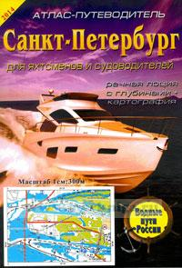 Санкт-Петербург. Атлас-путеводитель для яхтсменов и судоводителей