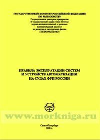 Правила эксплуатации систем и устройств автоматизации на судах ФРП России