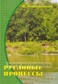 Русловые процессы. Учебник