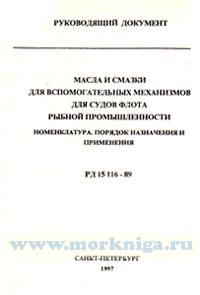 РД 15.116-89. Масла и смазки для вспомогательных механизмов для судов ФРП. Номенклатура. Порядок назначения и применения