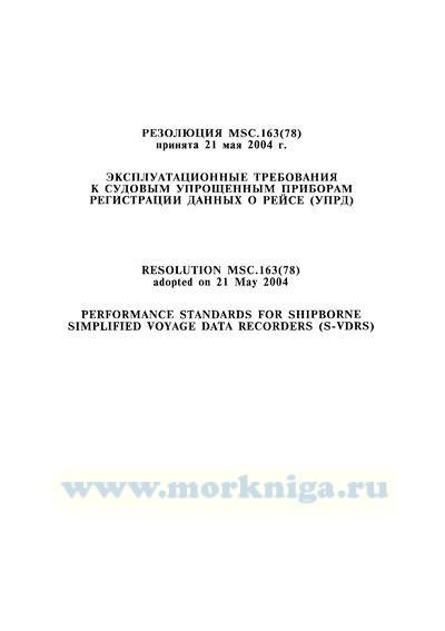 Резолюция MSC.163(78) Эксплуатационные требования к судовым упрощенным приборам регистрации данных о рейсе (УПРД)