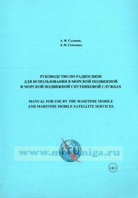 Руководство по радиосвязи для использования морской подвижной и морской подвижной спутниковой службы: Учебное пособие. Manual for use by the Maritime Mobile and Maritim Mobile-Satellite Services (русский и английский текст)