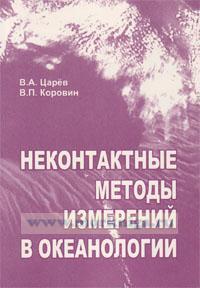 Неконтактные методы измерений в океанологии. Учебное пособие