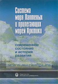 Система моря Лаптевых и прилегающих морей Арктики: современное состояние и история развития