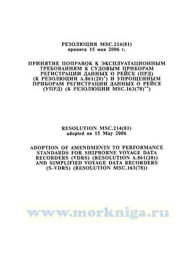 Резолюция MSC.214(81) Принятие поправок к эксплуатационным требованиям к судовым приборам регистрации данных о рейсе (ПРД) (к резолюции A.861(20)) и упрощенным приборам регистрации данных о рейсе (УПРД) (к резолюции MSC.163(78))