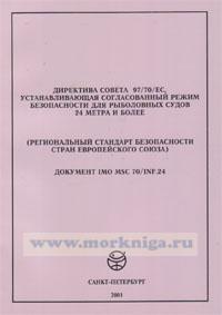 Директива совета 97/70/ЕС, устанавливающая согласованный режим безопасности для рыболовных судов 24 метра и более. Документ IMO MSC 70/INF.24. Английский и русский текст.