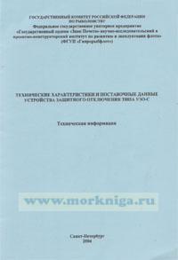 Технические характеристики и поставочные данные устройства защитного отключения типа УЗО-С