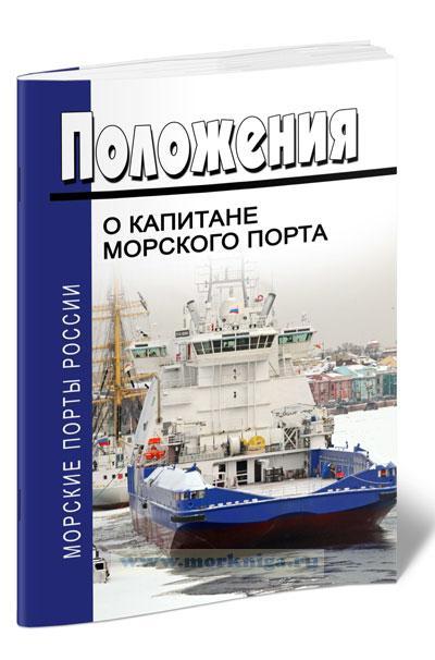Положение о капитане морского порта 2019 год. Последняя редакция