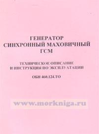Генератор синхронный маховичный ГСМ. Техническое описание и инструкция по эксплуатации ОБН 460.124.ТО