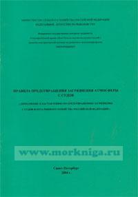 Правила предотвращения загрязнения атмосферы с судов. (Дополнение к наставлению по предотвращению загрязнения с судов флота рыбного хозяйства РФ)