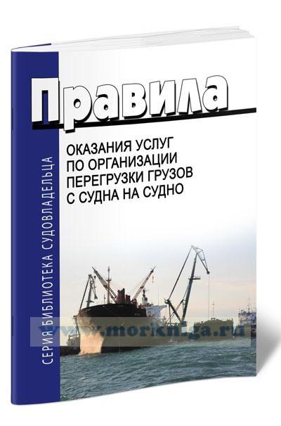 Правила оказания услуг по организации перегрузки грузов с судна на судно