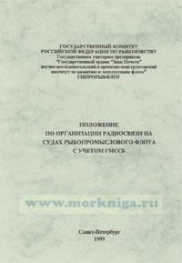 Положение по организации радиосвязи на судах рыбопромыслового флота с учетом ГМССБ