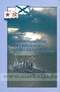 Первопроходцы российского подводного флота