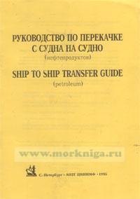 Руководство по перекачке с судна на судно (нефтепродуктов), 1995