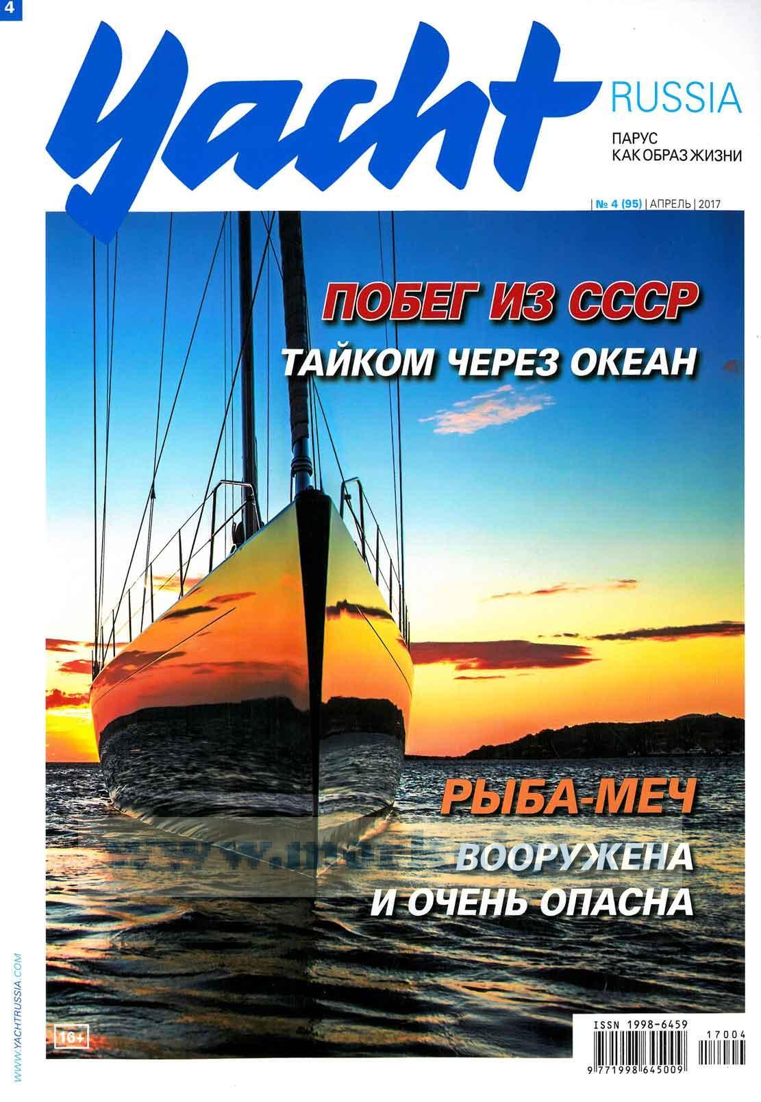 """Журнал """"Yacht Russia"""" № 4 (95), апрель 2017"""