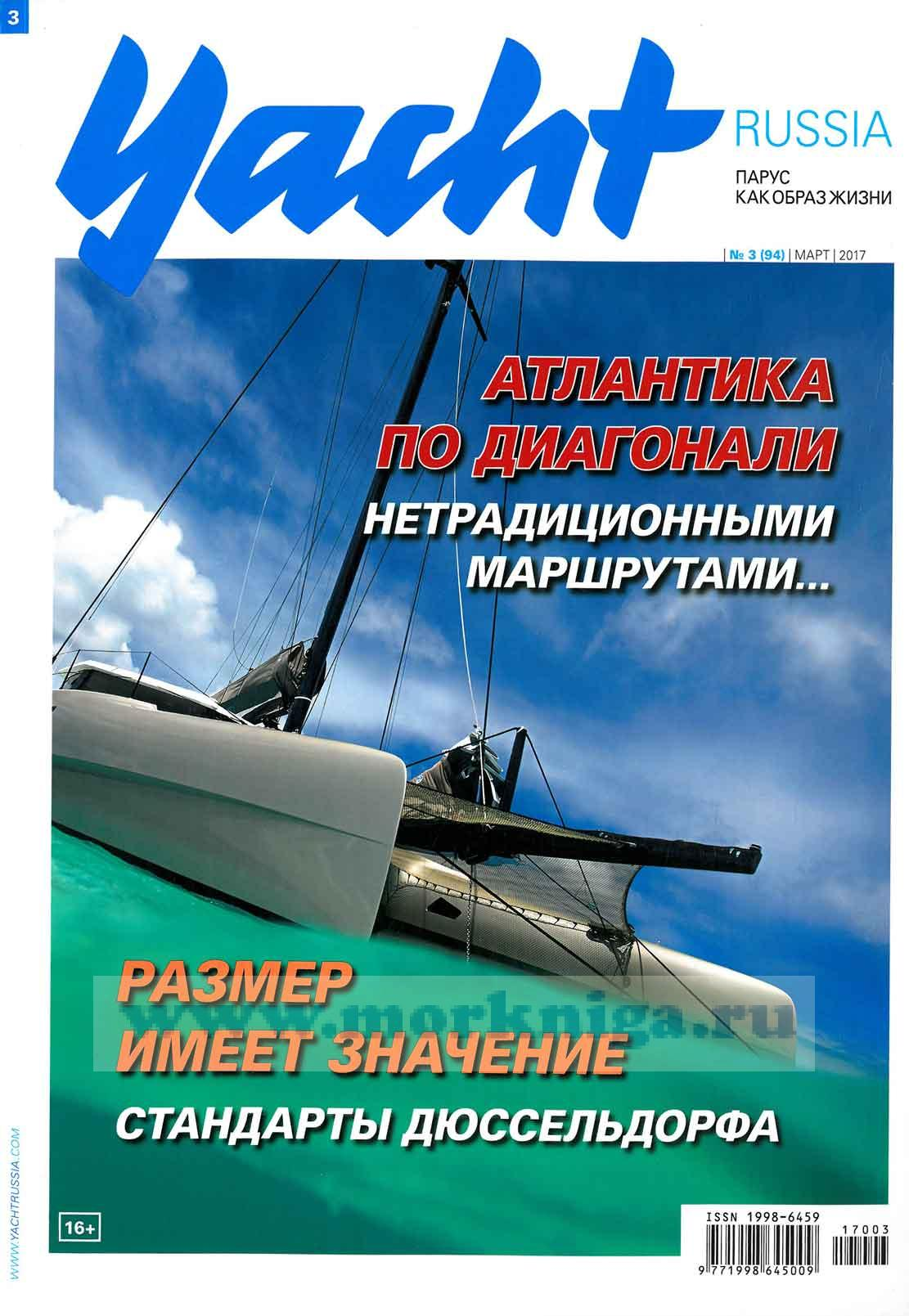 "Журнал ""Yacht Russia"" № 3 (94), март 2017"