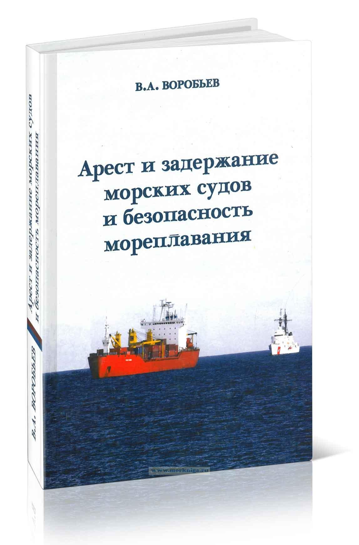 Арест и задержание морских судов и безопасность мореплавания