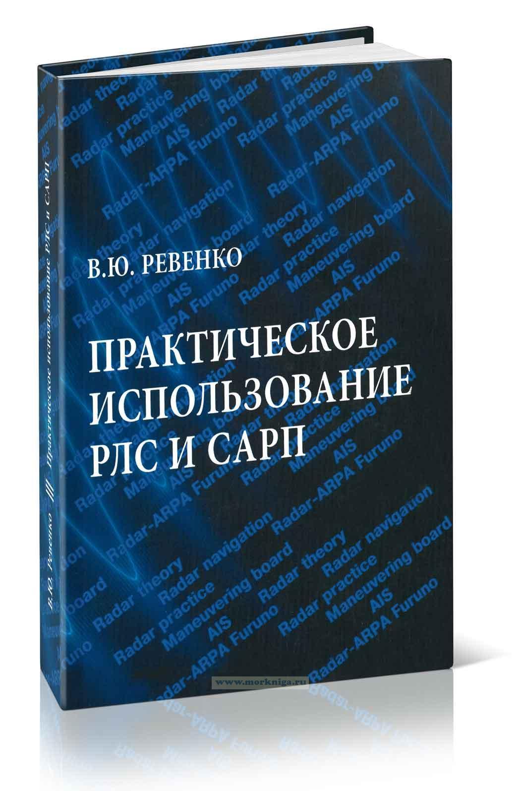 Практическое использование РЛС и САРП: учебное пособие